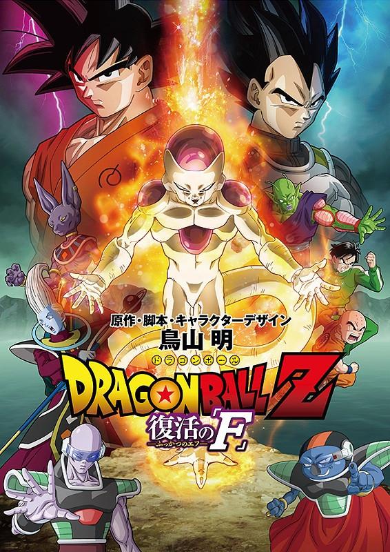 DragonballZResurrectionOfF